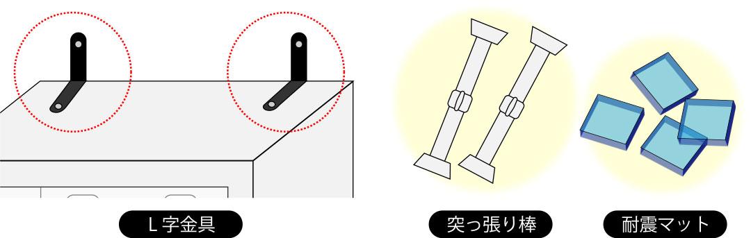 家具の転倒防止グッズのイメージ画像