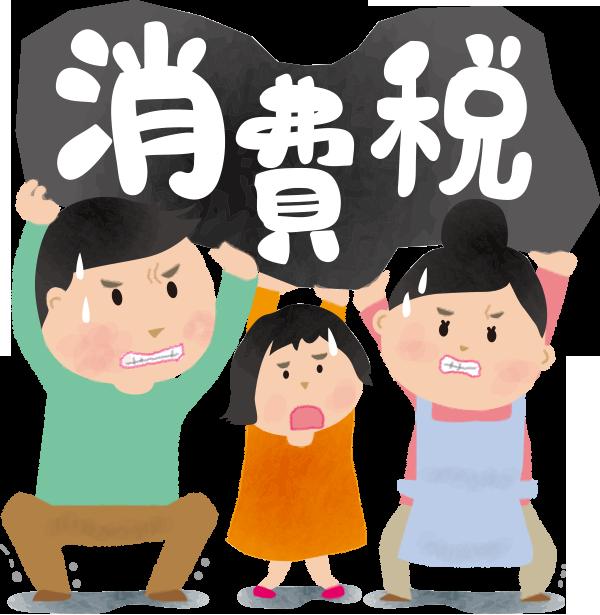 消費税の負担を抱える家族の画像