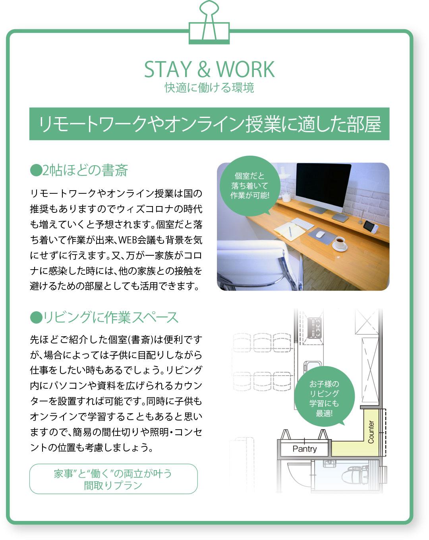 リモートワークやオンライン授業に適した部屋